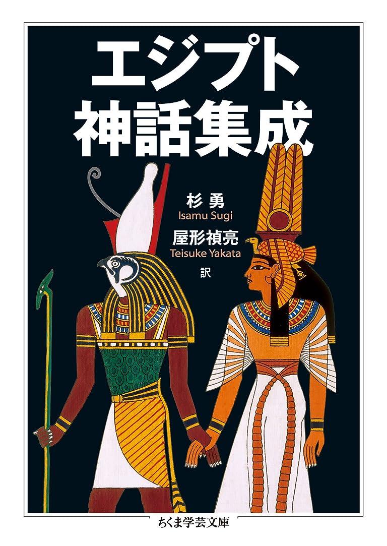 夜明けに添加剤つぶやきエジプト神話集成 (ちくま学芸文庫)