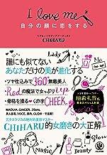 表紙: 自分の顔に恋をする | CHIHARU