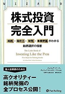 株式投資 完全入門 ――「銘柄→潜在力→財務→事業評価」がわかる銘柄選択の極意 (ウィザードブックシリーズ)