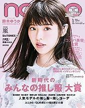 non・no (ノンノ) 2020年1月号 増刊 表紙違い・コンパクト版 表紙: 鈴木ゆうか