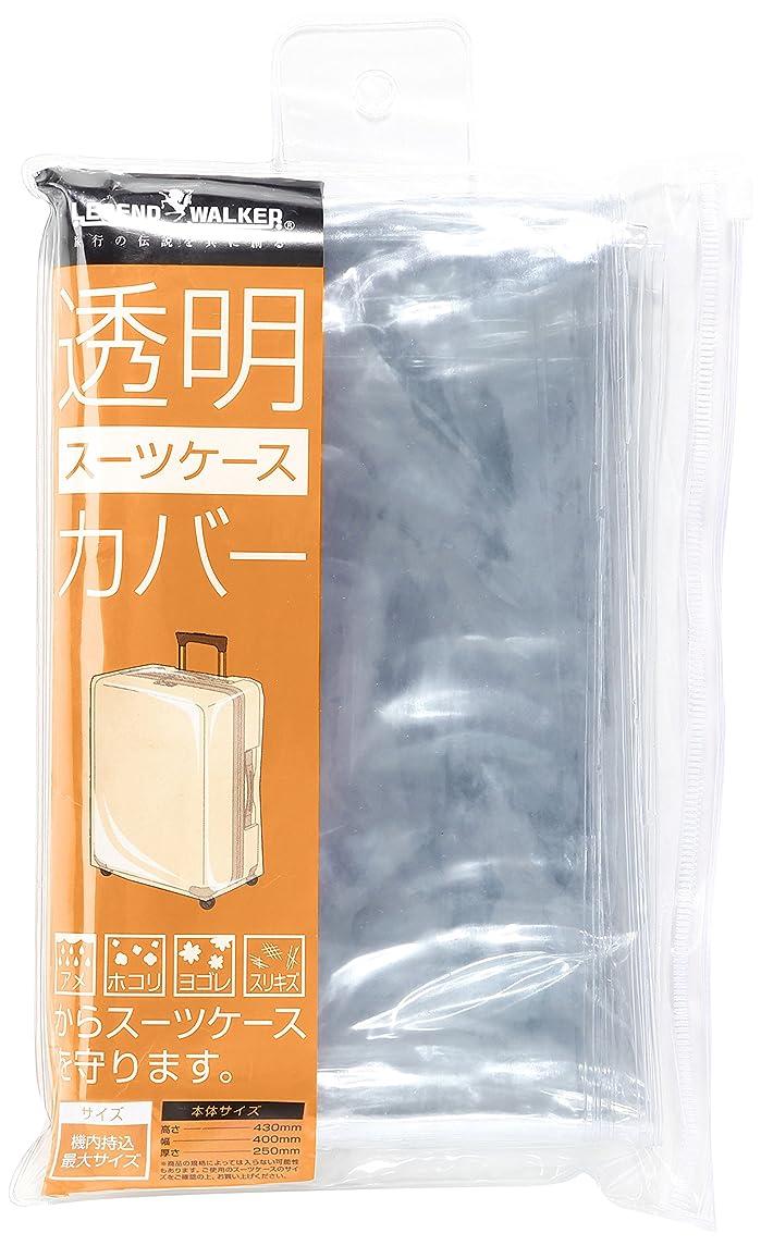 位置づける返済気球[レジェンドウォーカー] legend walker トラベルアクセサリー 透明スーツケースカバー 機内持ち込みサイズ