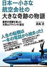 表紙: 日本一小さな航空会社の大きな奇跡の物語 業界の常識を破った天草エアラインの「復活」 (地球の歩き方BOOKS)   奥島 透