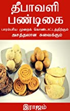 cooking recipes in tamil