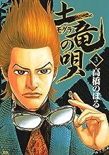 表紙: 土竜の唄(3) (ヤングサンデーコミックス)   高橋のぼる
