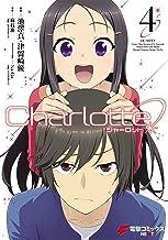 表紙: Charlotte(4) (電撃コミックスNEXT)   池澤 真