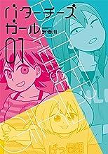表紙: バターチーズガール(1) (カドカワデジタルコミックス) | 安倍川