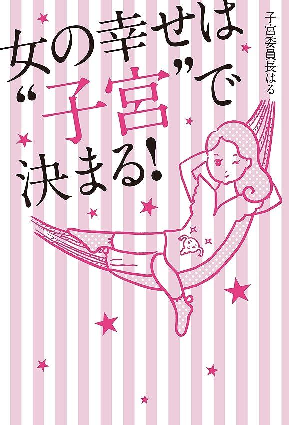 """ブリリアント法律間違い女の幸せは""""子宮""""で決まる!"""