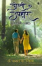 Dosti ka upahaar (Hindi Edition)