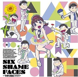 【Amazon.co.jp限定】SIX SHAME FACES ~今夜も最高!!!!!!~(メーカー特典:描き下ろしアナザージャケット付)(デコステッカー付)...