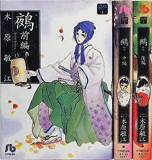 鵺(ぬえ) コミック 全3巻完結セット (小学館文庫)