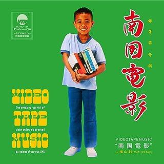 南国電影 (feat. 横山剣)