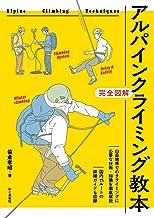 表紙: アルパインクライミング教本 | 笹倉 孝昭