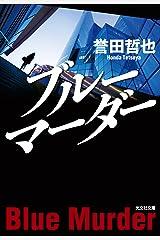 ブルーマーダー 警部補 姫川玲子 (光文社文庫) Kindle版