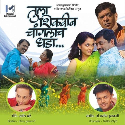 Rani mazya malyamandi song free download.