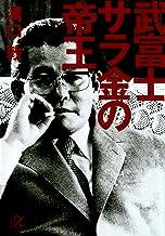 表紙: 武富士 サラ金の帝王 (講談社+α文庫) | 溝口敦