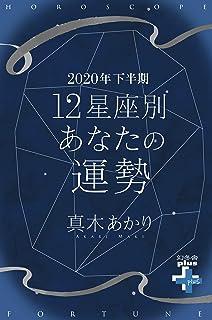 2020年下半期 12星座別あなたの運勢 (幻冬舎plus+)