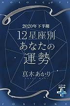 表紙: 2020年下半期 12星座別あなたの運勢 (幻冬舎plus+) | 真木あかり