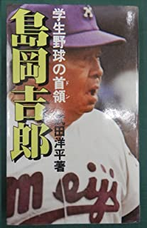 島岡吉郎―学生野球の首領 (1979年)