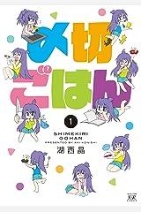 〆切ごはん 1巻 (まんがタイムKRコミックス) Kindle版