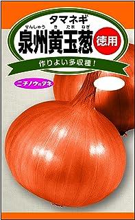 日本農産種苗 泉州黄玉葱(徳用)のタネ 人気の徳用袋、代表品種! !