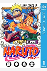 NARUTO―ナルト― モノクロ版 1 (ジャンプコミックスDIGITAL) Kindle版