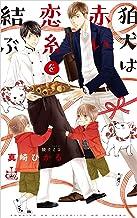 狛犬は赤い恋糸を結ぶ【Amazon.co.jp限定特別版】(イラスト付き) (CROSS NOVELS)