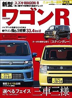 ニューカー速報プラス 第47弾 スズキ新型ワゴンR (CARTOPMOOK)