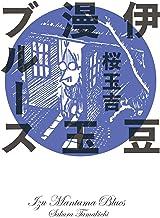 表紙: 伊豆漫玉ブルース (ビームコミックス) | 桜 玉吉
