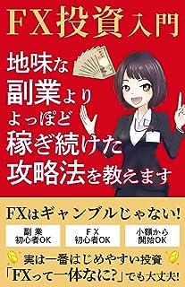 fx toushi nyumon: jimina fukugyoyori yoppodo kasegituduketa kouryakuhou wo oshiemasu (Japanese Edition)