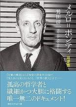 表紙: メルロ=ポンティ 可逆性 (講談社学術文庫)   鷲田清一