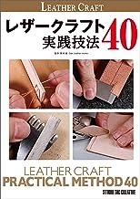 表紙: レザークラフト 実践技法40 | スタジオタッククリエイティブ 編集部