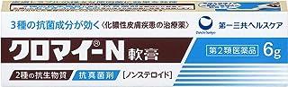 【第2類医薬品】クロマイ-N軟膏 6g