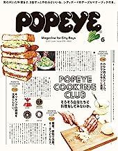 表紙: POPEYE(ポパイ) 2020年 6月号 [そろそろ自分たちで料理をしてみないか。POPEYE COOKING CLUB] [雑誌] | ポパイ編集部
