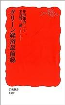 表紙: グリーン経済最前線 (岩波新書) | 末吉 竹二郎