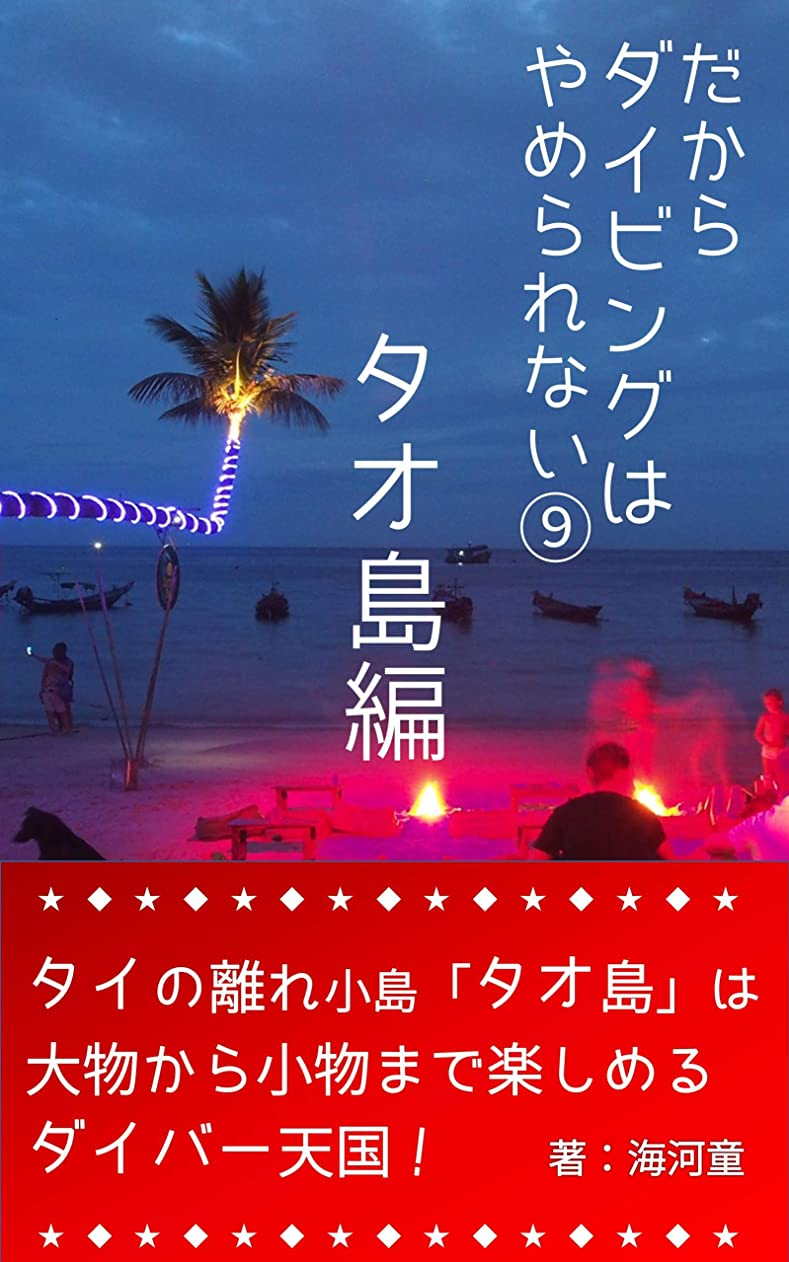 アプト瀬戸際地上のだからダイビングはやめられない9:タオ島編: タイの離れ小島「タオ島」は、大物から小物まで楽しめるダイバー天国!
