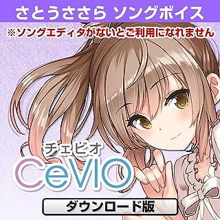 CeVIO さとうささら ソングボイス |ダウンロード版