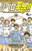 表紙: リベロ革命!!(13) (少年サンデーコミックス) | 田中モトユキ