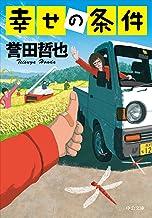 表紙: 幸せの条件 (中公文庫)   誉田哲也