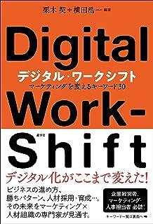 デジタル・ワークシフトーマーケティングを変えるキーワード30
