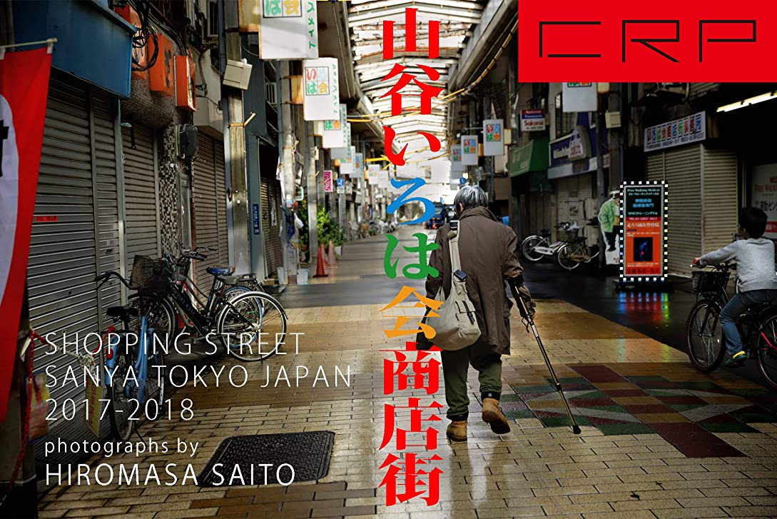 広がりピストル取り戻す写真集 CRP JAPAN TOKYO SANYA SHOPPING STREET 2017-2018