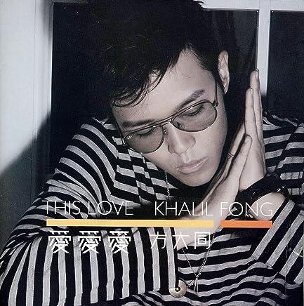 方大同:爱爱爱(CD)