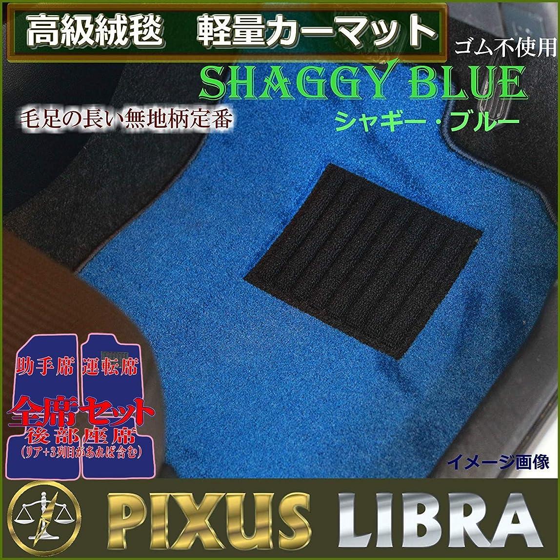 抵抗する貴重な治世マット ホンダ N BOX プラス (カスタム) 福祉車 車椅子 スロープ リアシート有 5ナンバー 4人乗 全座席セット 軽量高級絨毯 シャギーブルー