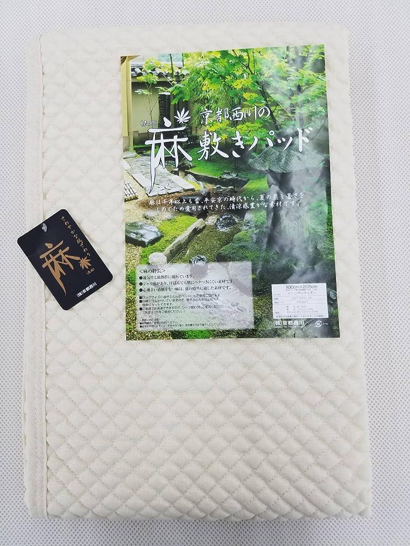 サラミ慢な小売西川 麻 敷きパッド ポコポコキルト ベージュ 5AP16061 (シングル)