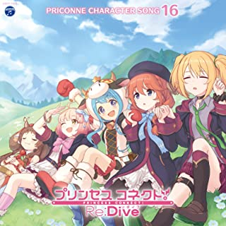 【Amazon.co.jp限定】プリンセスコネクト! Re:Dive PRICONNE CHARACTER SONG 16(メガジャケ+ジャケ絵柄ステッカー付)...