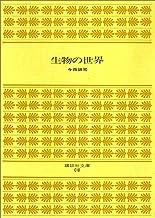 表紙: 生物の世界 (講談社文庫) | 今西錦司