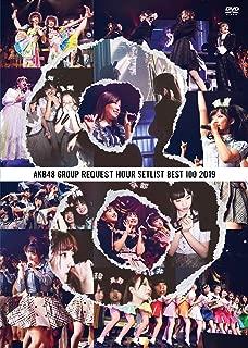 AKB48グループリクエストアワー セットリストベスト100 2019(DVD5枚組)...