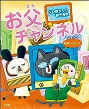 表紙: タロ猫さんの育児通信「お父チャンネル」 | 相澤タロウイチ