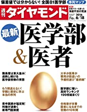 表紙: 週刊ダイヤモンド 2016年6/18号 [雑誌] | ダイヤモンド社