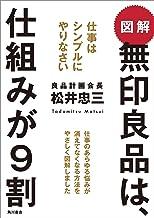 表紙: 図解 無印良品は、仕組みが9割 仕事はシンプルにやりなさい (角川書店単行本) | 松井 忠三