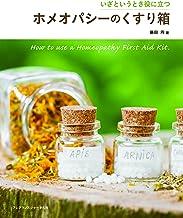 表紙: ホメオパシーのくすり箱   藤田円